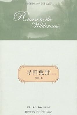 寻归荒野.pdf