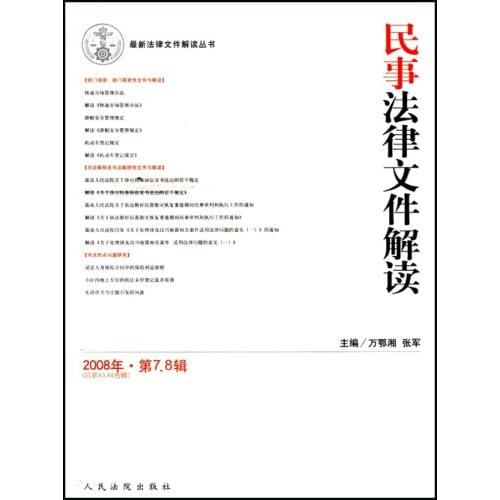 民事法律文件解读2008年・第7.8辑(总第43.44合辑)
