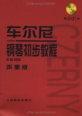 车尔尼钢琴初步教程作品599.pdf