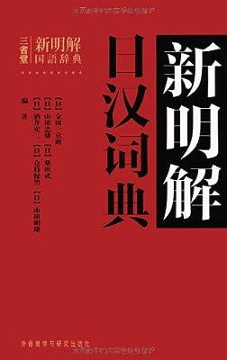 新明解日汉词典.pdf