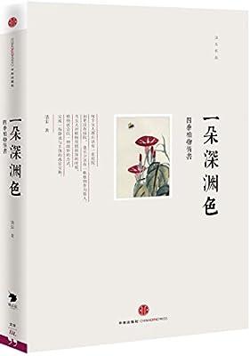 一朵深渊色:四季植物情书.pdf