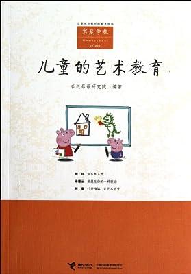 家庭学校:儿童的艺术教育.pdf