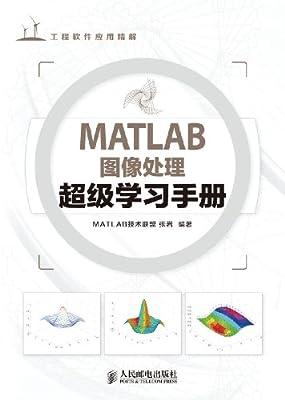 MATLAB图像处理超级学习手册.pdf