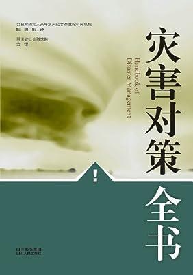 灾害对策全书.pdf
