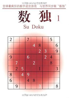数独.pdf