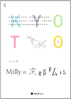Milly的京都私路.pdf