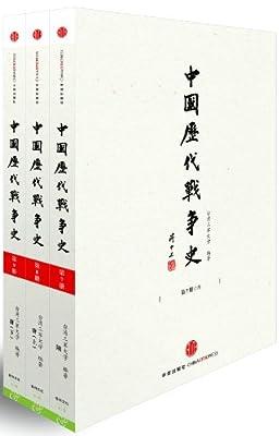 中国历代战争史•第3辑.pdf