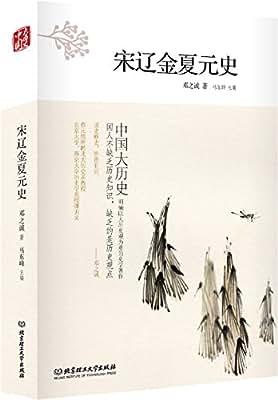 中国大历史:宋辽金夏元史.pdf