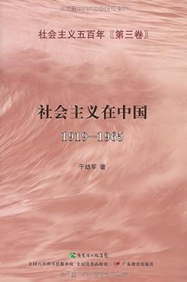 社会主义五百年.第3卷,社会主义在中国:1919-1965.pdf