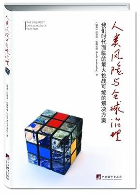 人类风险与全球治理:我们时代面临的最大挑战可能的解决方案.pdf