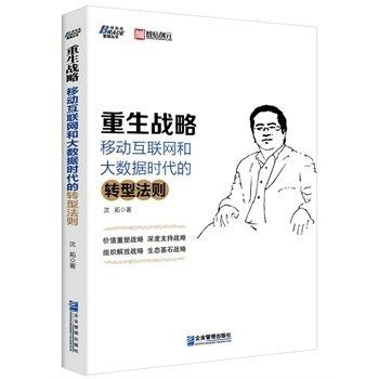 重生战略-移动互联网和大数据时代的转型法则.pdf