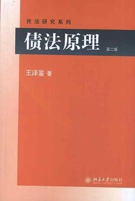 债法原理.pdf