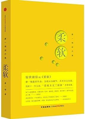 廖一梅剧作集:柔软.pdf