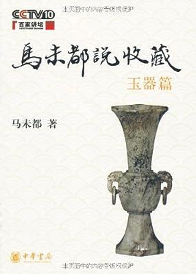 马未都说收藏:玉器篇.pdf