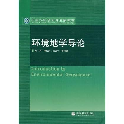 环境地学导论 平装 2010热销生命科学
