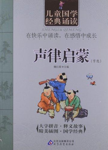 儿童国学经典诵读:声律启蒙(节选)