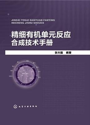 精细有机单元反应合成技术手册.pdf