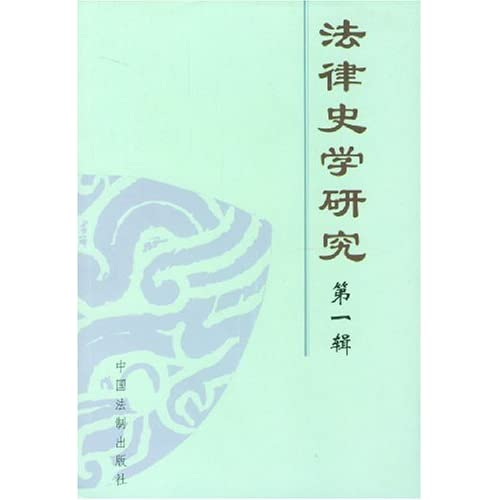 法律史学研究(第1辑)