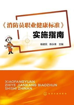 《消防员职业健康标准》实施指南.pdf