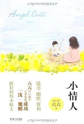 小情人.pdf