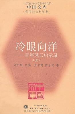 冷眼向洋:百年风云启示录.pdf