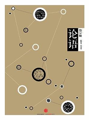 中信国学大典:论语.pdf