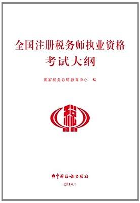 全国注册税务师执业资格考试大纲.pdf