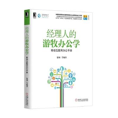 经理人的游牧办公学:移动互联网办公手册.pdf