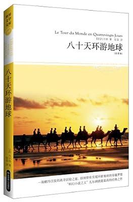 文学文库048:八十天环游地球.pdf