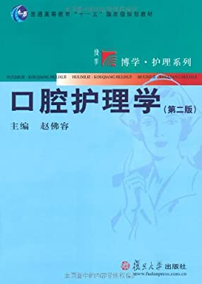 口腔护理学.pdf