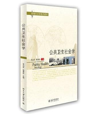 公共卫生社会学.pdf