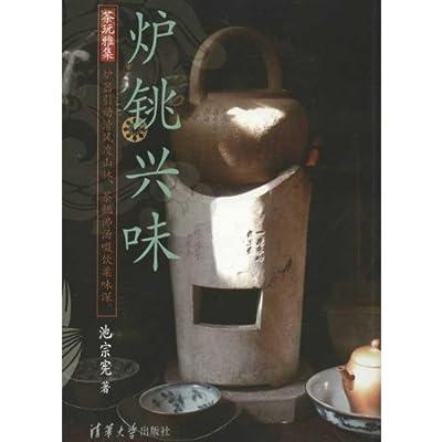 茶玩雅集:炉铫兴味.pdf