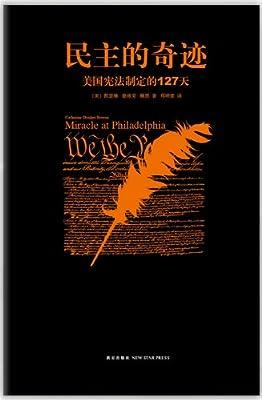 民主的奇迹:美国宪法制定的127天.pdf