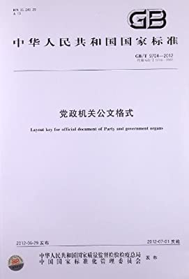 中华人民共和国国家标准:党政机关公文格式.pdf
