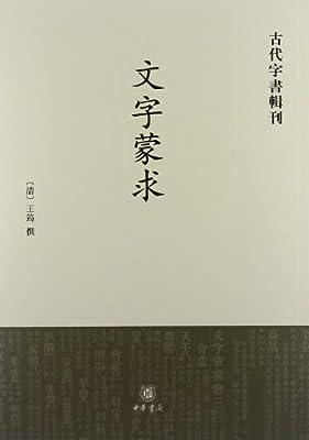 古代字书辑刊:文字蒙求.pdf