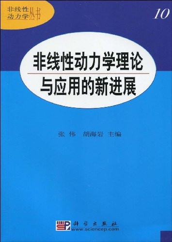 非线性动力学理论与应用的新进展:亚马逊:图书