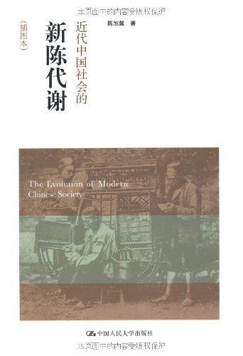 近代中国社会的新陈代谢(插图本) (当代中国人文大系)-图片