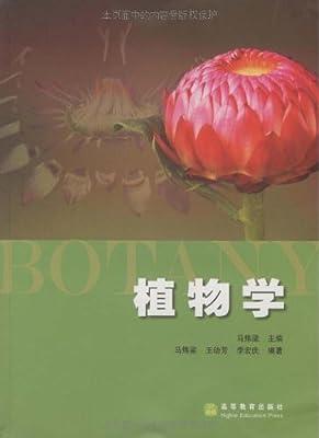 植物学.pdf