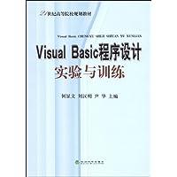 Visual Basic程序设计实验与训练