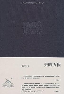 美的历程.pdf