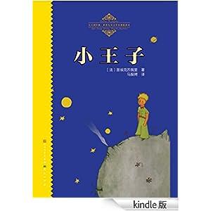 小王子(中英对照彩色插图难词解释)(悦读书架·超级畅销书双语彩色