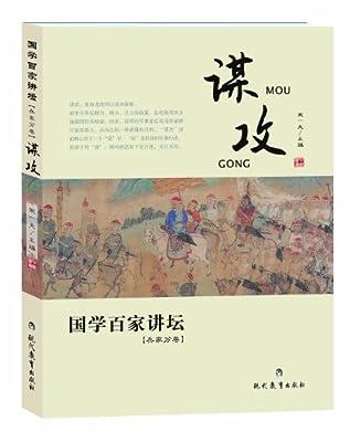 国学百家讲坛:谋攻.pdf