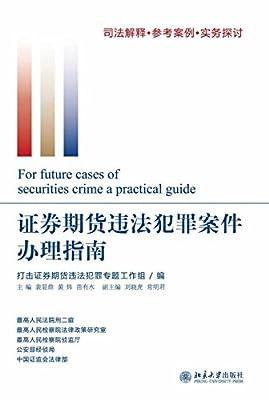 证券期货违法犯罪案件办理指南.pdf