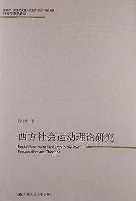 西方社会运动理论研究.pdf