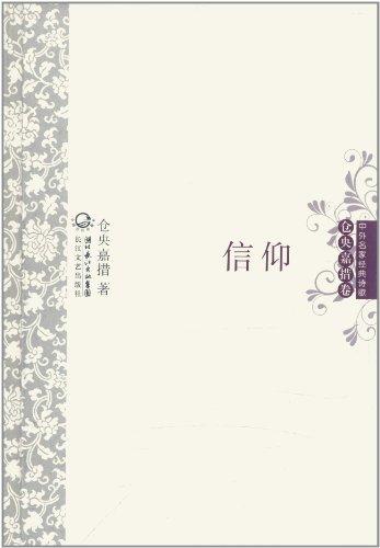 首页 图书 文学 中国古诗词 长江文艺出版社中国古诗词