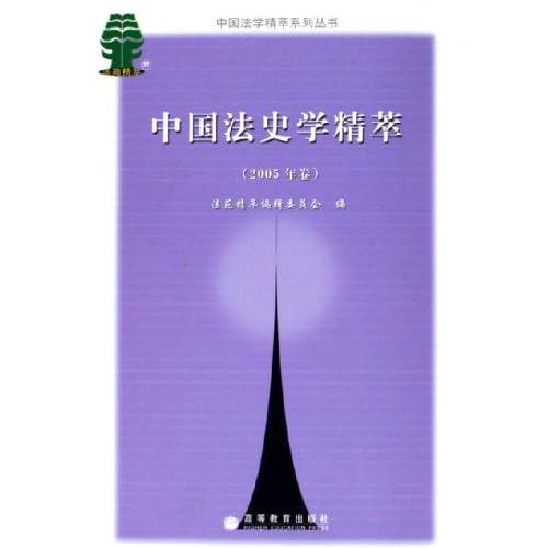 中国法史学精萃(2005年卷)/中国法学精萃系列丛书