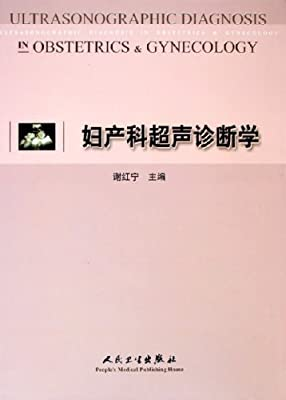 妇产科超声诊断学.pdf
