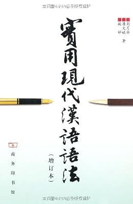 实用现代汉语语法.pdf