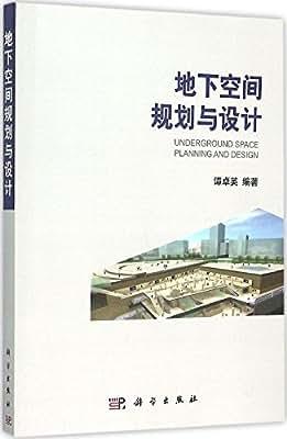 地下空间规划与设计.pdf