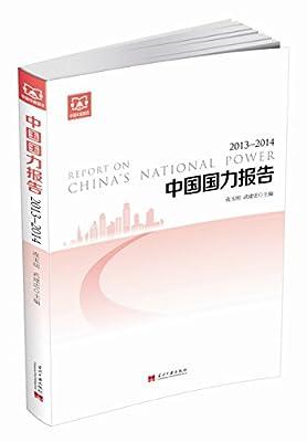 中国国力报告.pdf